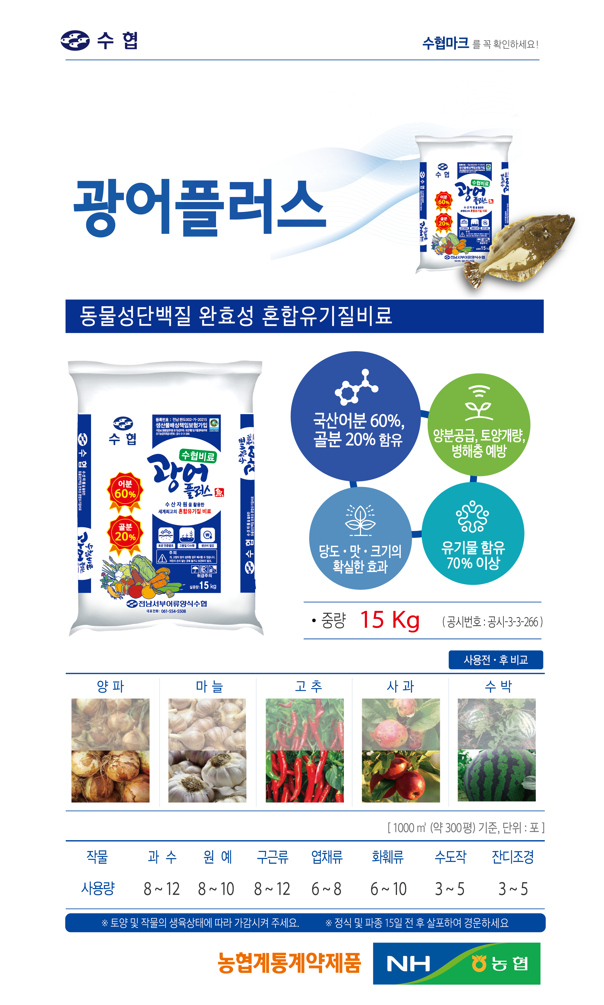 http://suhyup2019.handpr.kr/bs/se2/imgup/1574654009d02.png