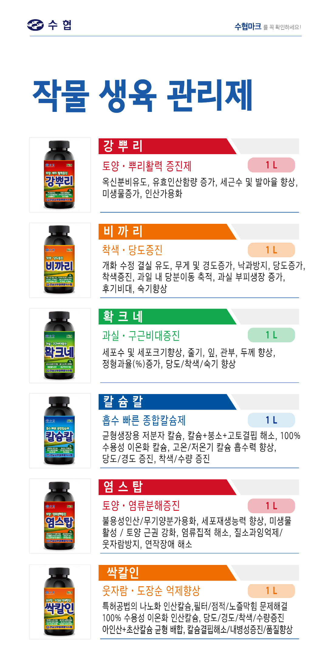 http://suhyup2019.handpr.kr/bs/se2/imgup/1589964416det1_s.png