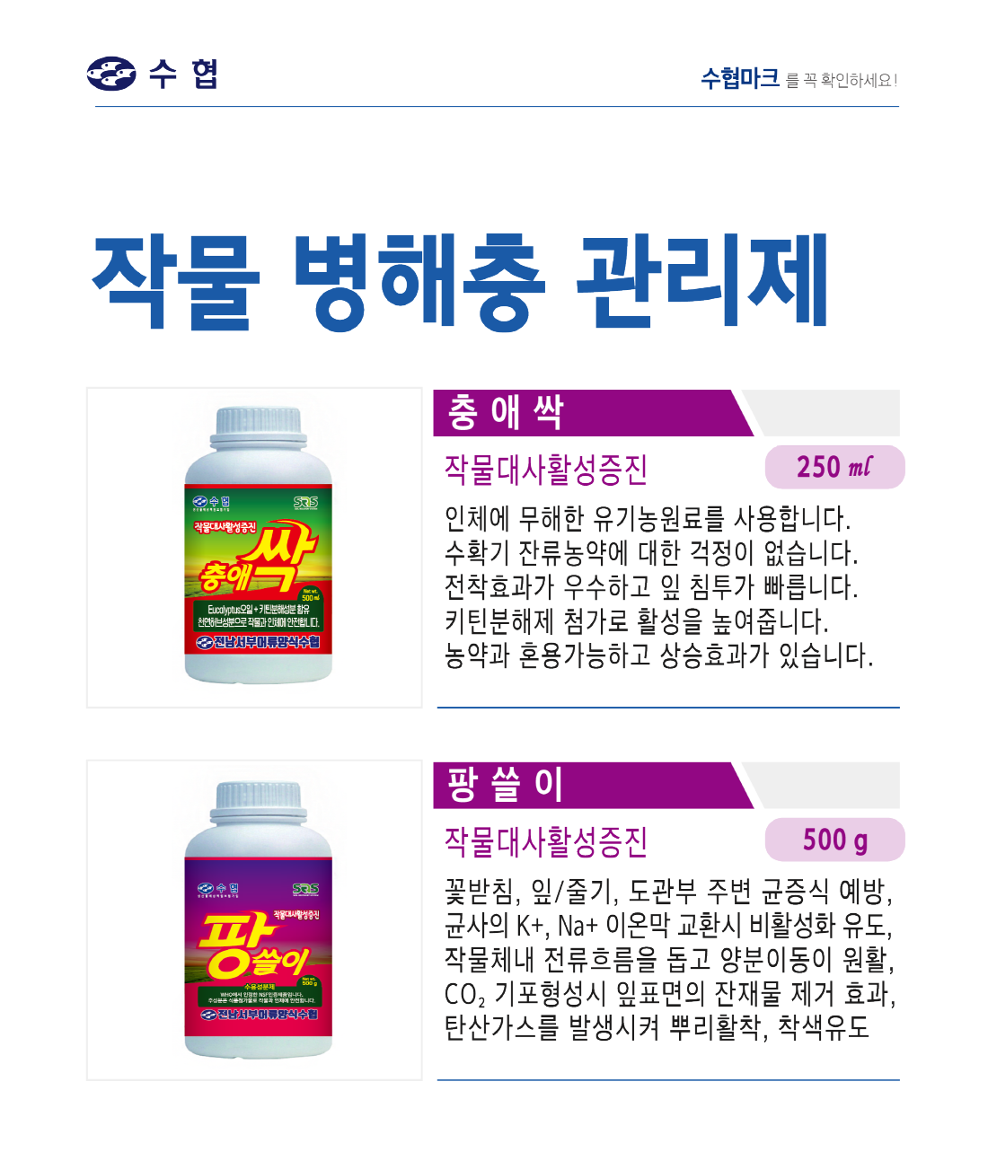 http://suhyup2019.handpr.kr/bs/se2/imgup/1589964642det2_s.png